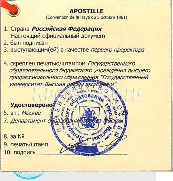 Апостиль диплома от дней в бюро переводов стоимость недорого Апостиль Департамент образования