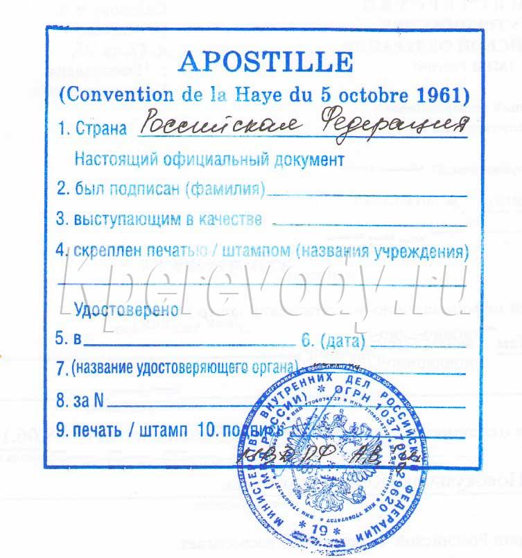 Апостиль на справку о несудимости в москве в мвд справку с места работы с подтверждением Лихоборская набережная